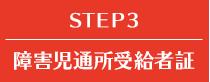 STEP 3 障害児通所受給者証
